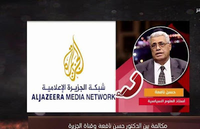 حسن نافعة, دولارات الجزيرة, قناة الجزيرة, تريند مصر,