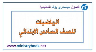 كتاب الرياضيات للصف السادس الابتدائي 2018-2019-2020-2021