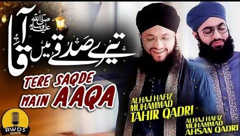 Hasbi Rabbi | Tere Sadqe Me Aaqa Hafiz Tahir Qadri new Naat