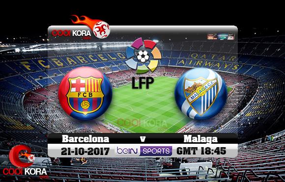 مشاهدة مباراة برشلونة ومالاجا اليوم 21-10-2017 في الدوري الأسباني