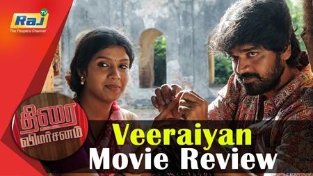 Veeraiyan Movie Review | Raj TV