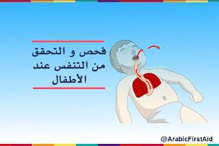 check-breath-التحقق-من-التنفس