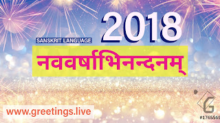 Sanskrit Language Greetings on Happy New Year 2018