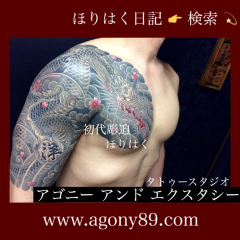 "<img src=""horihaku.blogspot.com"" alt=""龍刺青""/>"