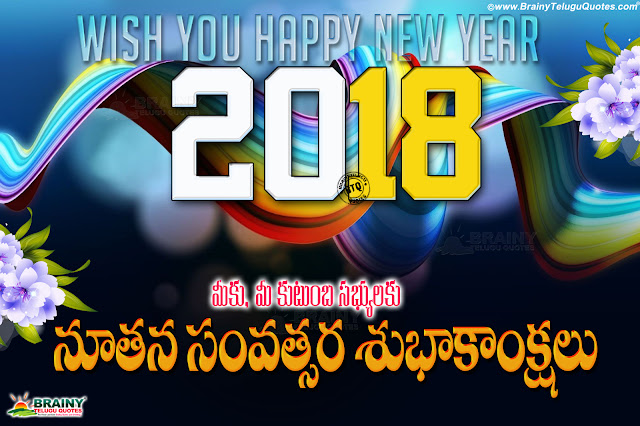 telugu quotes, new year scraps in telugu, online happy new year e-cards free download