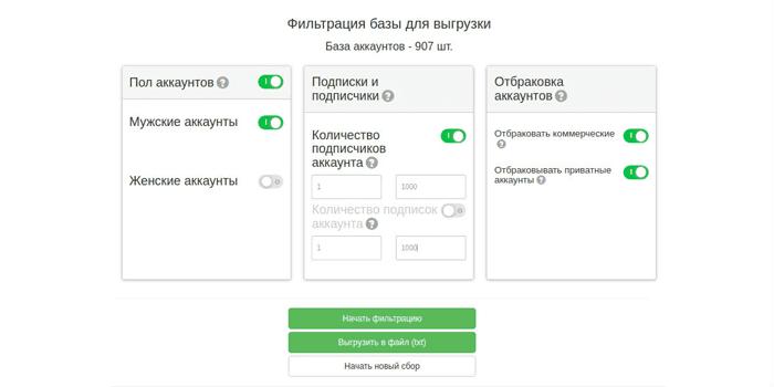 Фильтр фолловеров с Zengram