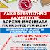 Πρώτη συνάντηση μαθητών και εκπαιδευτικών του Λαϊκού Φροντιστηρίου την Τρίτη 7 Νοεμβρίου στις 18.00 μ.μ. στο Εργατικό Κέντρο Λαμίας