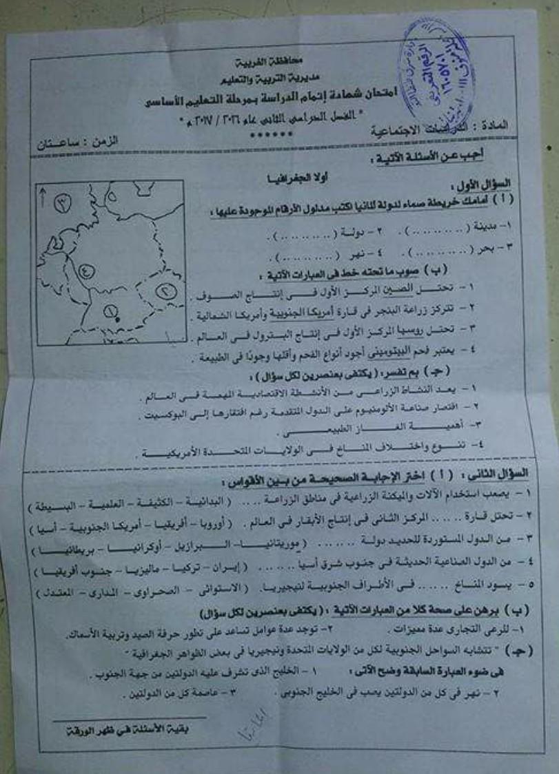 امتحان الدراسات الاجتماعية محافظة الغربية للصف الثالث الاعدادى الترم الثاني 2017