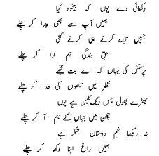 Mir Taqi Mir Poetry In English - Pics about space