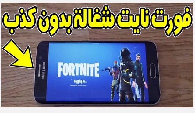Fortnite Android | فورتنايت | حملها الآن على أندرويد | ايفون | APK