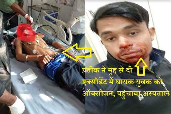 ballabhgarh-accident-prateek-save-youth-life-oxygen-by-mouth-till-hospital