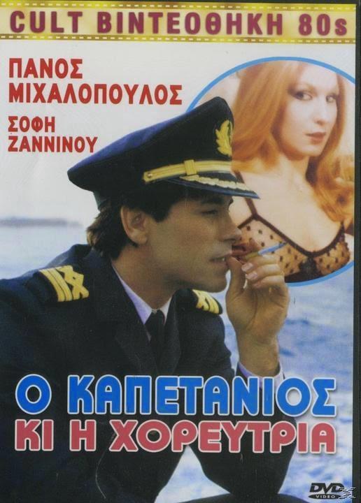 O kapetanios kai i xoreftria - Ο καπετανιος και η χορεύτρια (1989) ταινιες online seires xrysoi greek subs