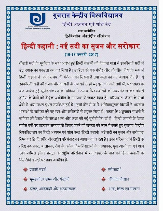 गुजरात केंद्रीय विश्वविद्यालय, हिंदी अध्ययन एवं शोध केंद्र द्वारा द्वि-दिवसीय अंतरराष्ट्रीय परिसंवाद: प्रपत्र आमंत्रित