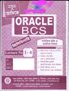 ওরাকল বিসিএস গনিত Oracle BCS Math pdf