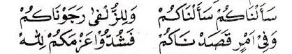 Qasidah Tawasul 'Ibadallah Rijalallah