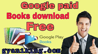 Free me paise wali books google play books free