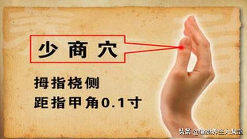 按摩10個養生穴位,輕鬆按走身體小疼痛(腸胃失調)