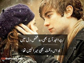 Hai Amjad Aaj Bhi Woh Shakhs Dil Mein
