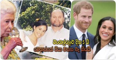 3 days more for wedding ...  Meghan refuses to come!