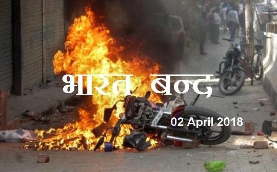 क्रांतिकारी मित्रों, बधाइयाँ.. आपका भारत बंद सफल रहा!