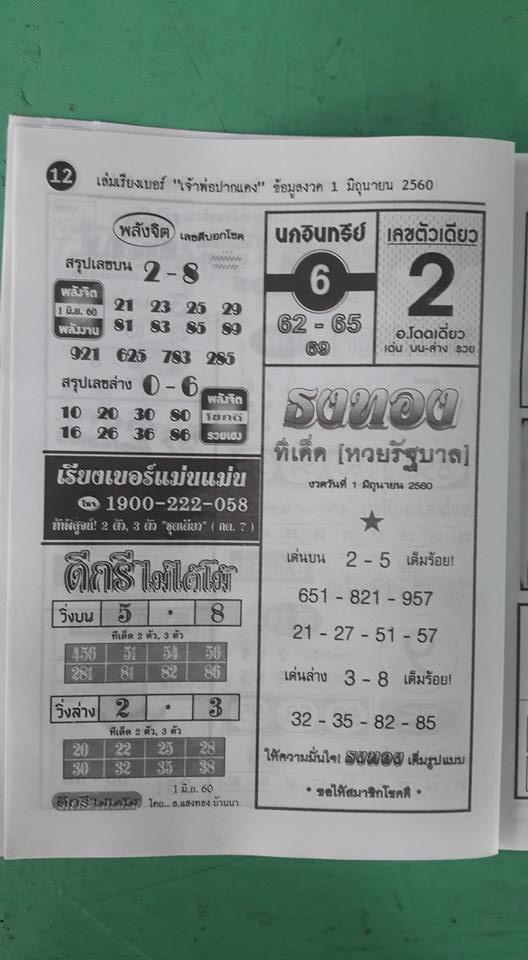 sixline lotto thai