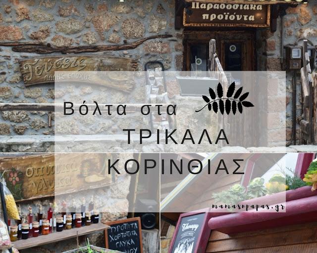 ΒΟΛΤΑ ΣΤΑ ΤΡΙΚΑΛΑ ΚΟΡΙΝΘΙΑΣ