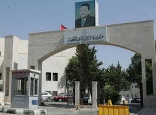 وزارة التربية والتعليم الاردن التوجيهي