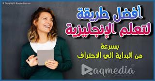 تعلم-اللغة-الانجليزية-للمبتدئين
