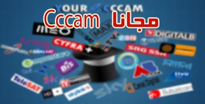 أفضل و أقوى موقع للحصول على سيرفر Cccam قوي مجانا بشكل يومي