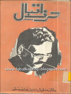 Colloction of Speeches Allama Iqba in Urdu PDF