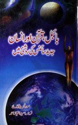 Bible, Quran Aur Insan Jadid Science Ki Roshni Main Urdu PDF Book