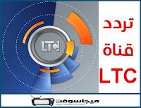 تردد قناة ال تي سي الجديد