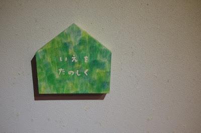 Gargas (ガルガ)企画展「いえをたのしく」Akane Bon Bon