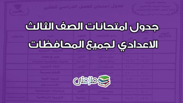 جدول امتحانات الصف الثالث الاعدادي