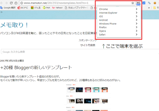 User-Agent Switcher for Chromeの画像