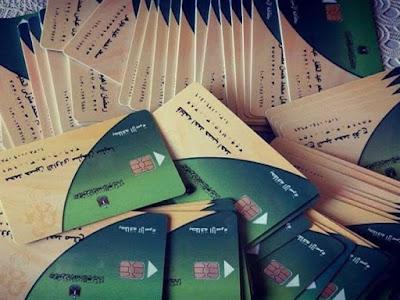 وزارة التموين, البطاقات المغلوطة,