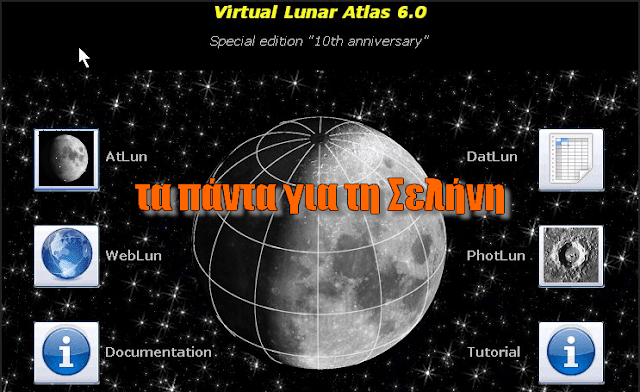 δωρεάν εφαρμογή απεικόνισης της σελήνης