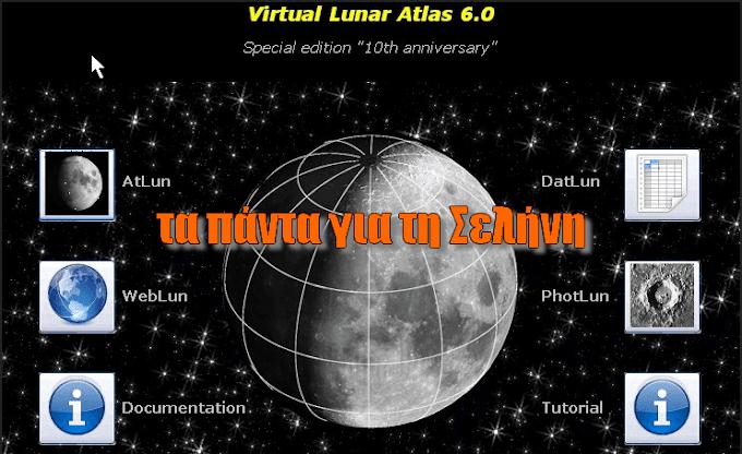 Virtual Moon Atlas - Δωρεάν λογισμικό για να βλέπεις τη Σελήνη σαν να ήσουν εκεί