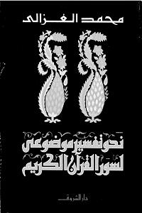 كتاب نحو تفسير موضوعي لسور القرآن الكريم لـ الشيخ محمد الغزالي