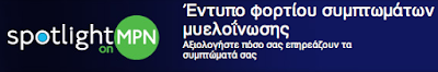 http://www.spotlightonmpn.gr/