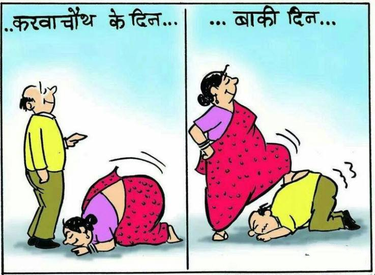 Funny karwa chauth SMS,Funny Karwa Chauth hindi SMS,Funny Karwa cahuth funny sms for husband and wife.