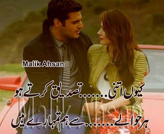 Kyon Itni Tasdeeq Karty Ho - Urdu 2 Lines Romantic Poetry - Romantic Poetry Pics Images - Urdu Poetry World