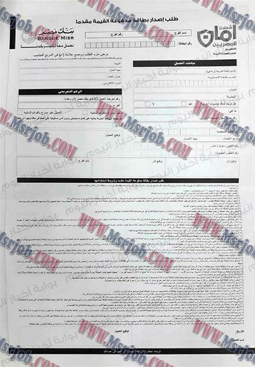 استمارة التقدم للحصول على شهادة «أمان المصريين» الشروط واماكن البيع