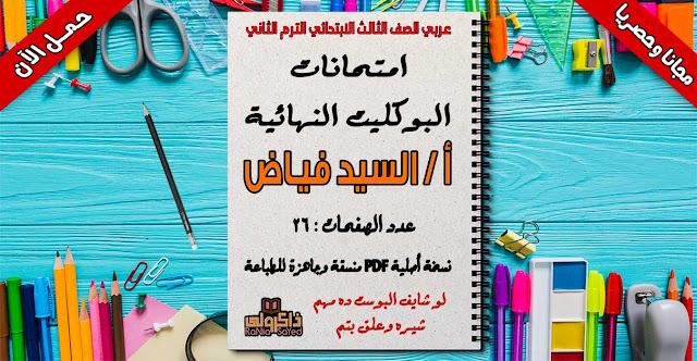 امتحانات البوكليت النهائية في اللغة العربية للصف الثالث الابتدائي الترم الثاني