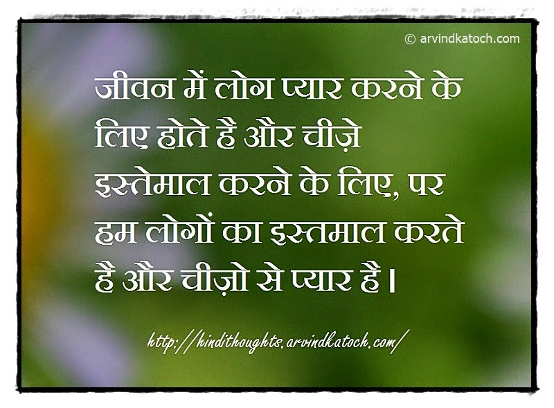 life, love, people, things, thought, quote, Hindi