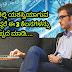 ಜೀವನದಲ್ಲಿ ಯಶಸ್ವಿಯಾಗುವ ಆಸೆಯಿದ್ದರೆ ಈ ೩ ಕೆಲಸಗಳನ್ನು ತಪ್ಪದೇ ಮಾಡಿ - 3 Tips to Become Success in Kannada