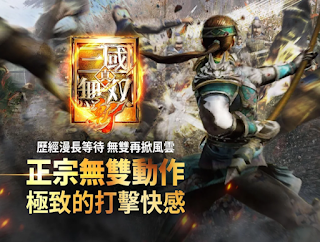 Dynasty Warriors: Unleashed 真三國無雙·斬APK