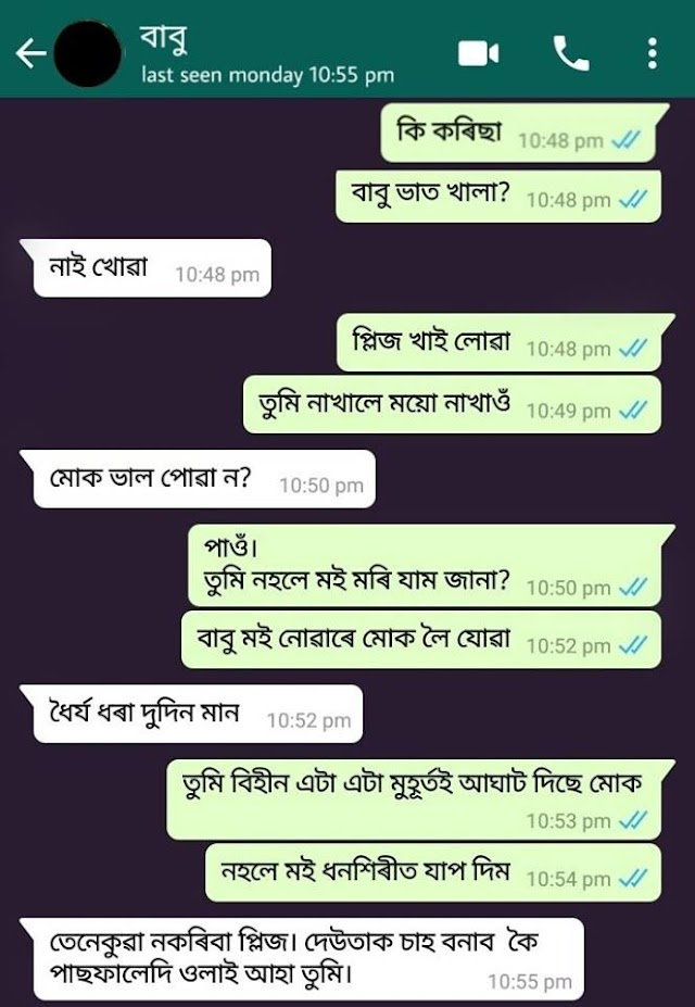 বাবু  | Funny Whatsapp status in assamese, Assamese Status