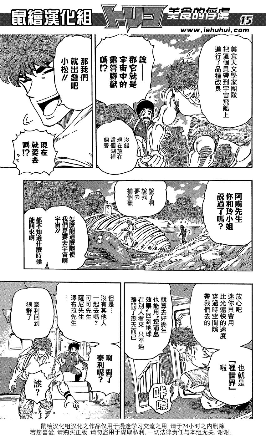 美食的俘虜: 396话 - 第14页
