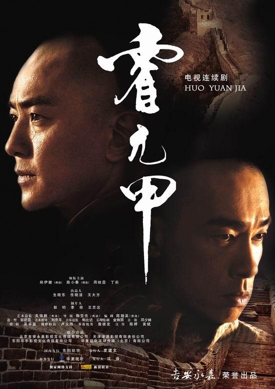 Xem Phim Hoắc Nguyên Giáp 2008